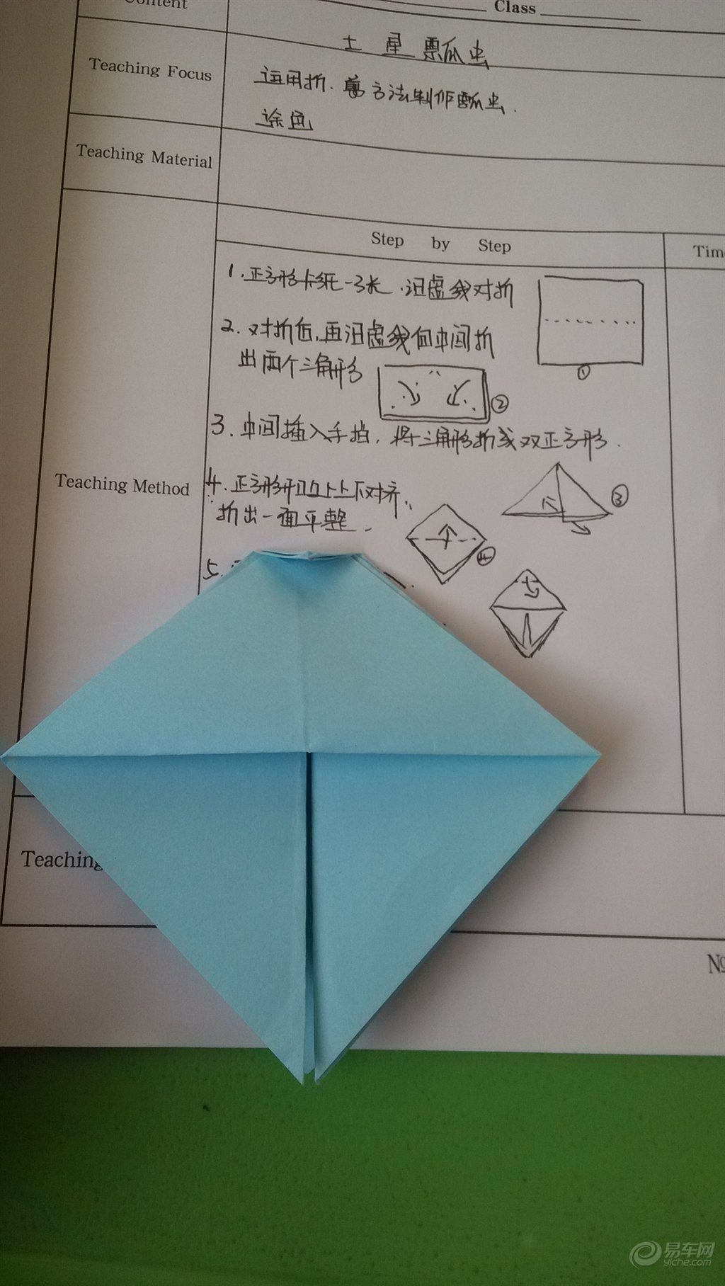 【折纸教程~~七星瓢虫】_山东车友会_汽车论坛-易车网高清图片