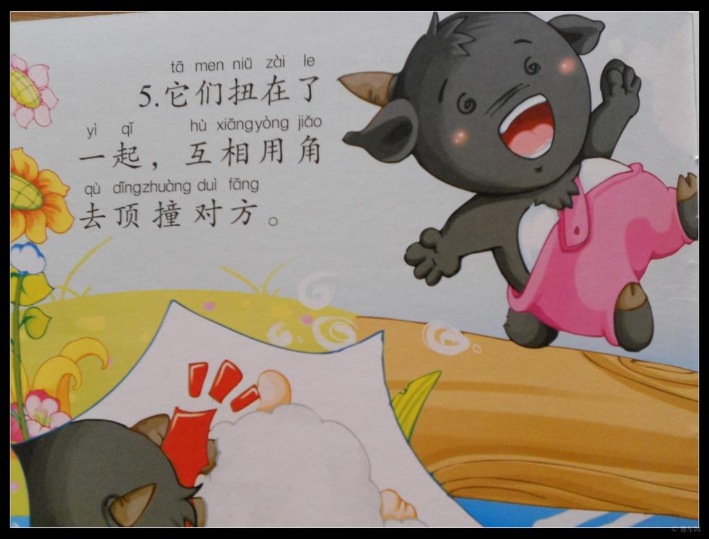 小羊过桥故事图片