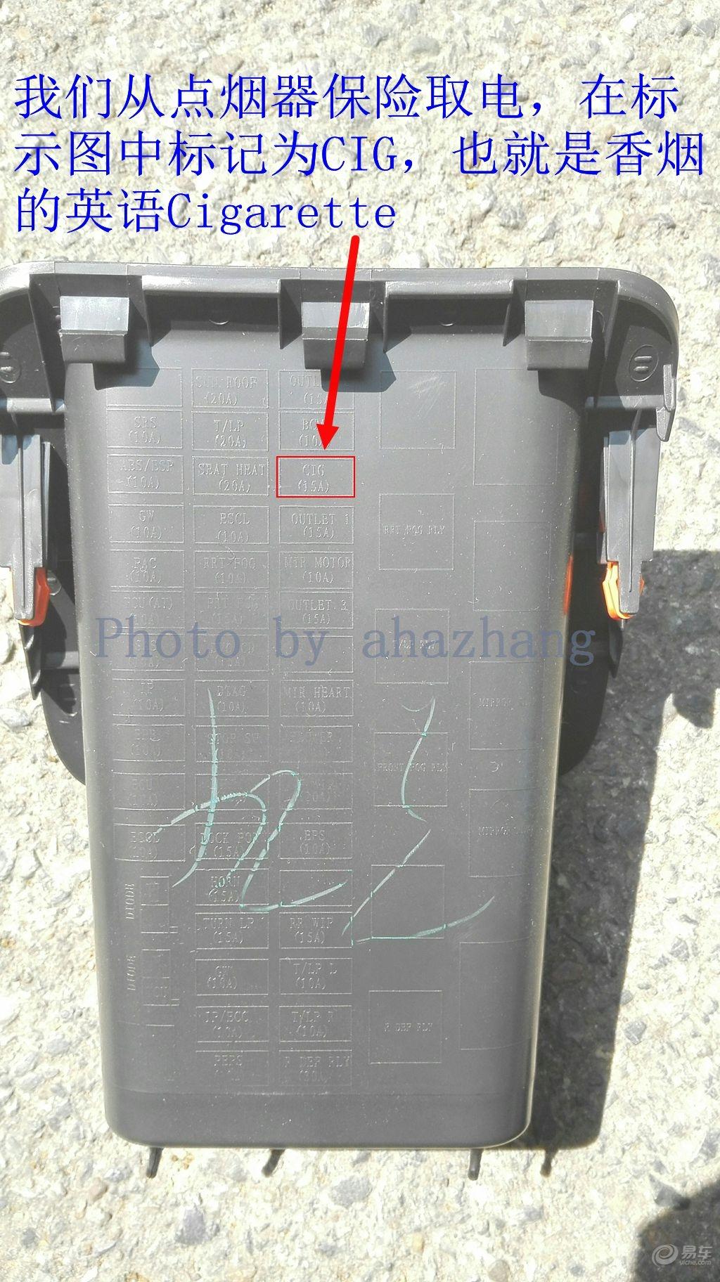 点烟器保险丝取电安装行车记录仪高清图片