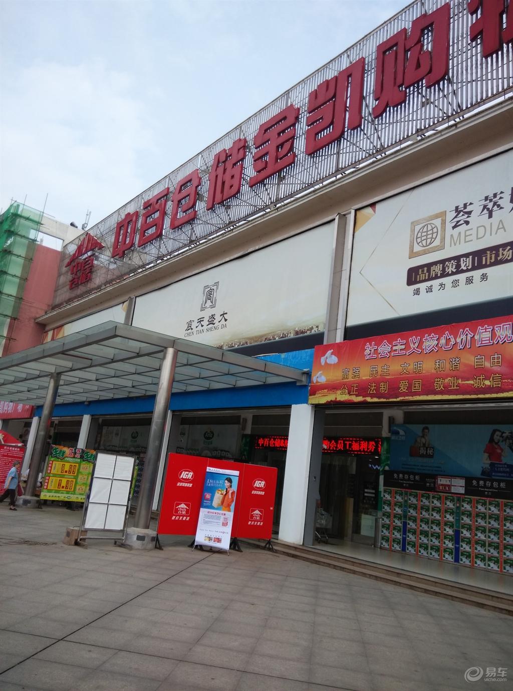 中百供应商查询系统统_中百仓储网上超市
