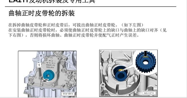 【大众朗逸cst发动机曲轴传感器位置怎么对记-157kb