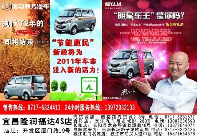 汽车下乡补贴的最后机会,购买到称心如意的车型.  附件:fstar高清图片