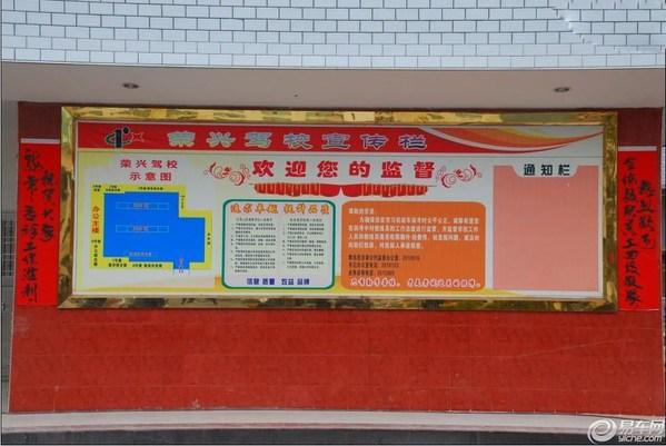 荣兴驾校拥有3000平方米的办公室,800平方米的业务