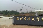 扬州兴盛驾校