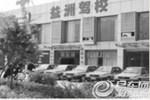 扬中益洲驾校