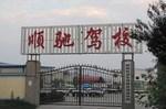 牡丹江顺驰驾校