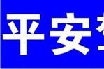 阜新平安驾校