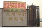 大庆交运驾校