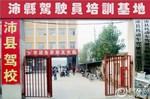 徐州沛县驾校