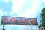 福州安裕丰驾校