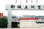聊城五州驾校