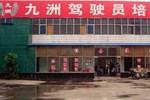 扬州九洲驾校
