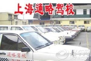 上海通略驾校