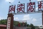 长沙湘安驾校