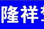 阜新隆祥驾校
