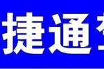丹东捷通驾校