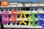 阜阳临泉驾校