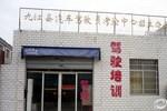九江沙河驾校