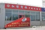哈尔滨红博女子驾校