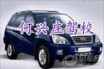 天津何兴庄驾校