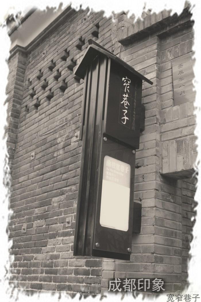 黑白记忆--成都印象之宽窄巷子