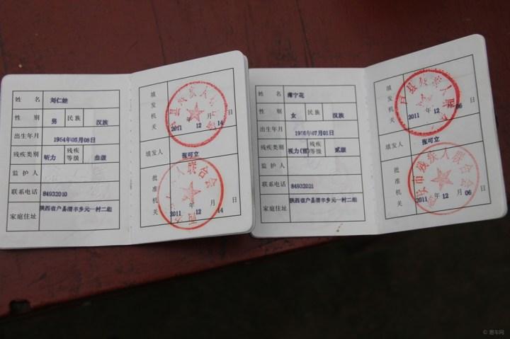刘涛的爸爸是三级听力残疾