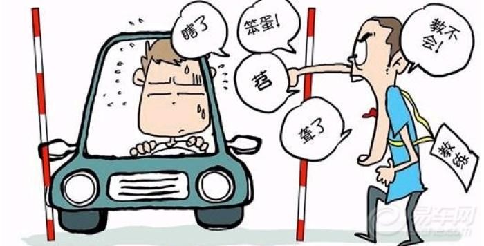 【【世间百态】网友总结驾校教练骂人语录 笨