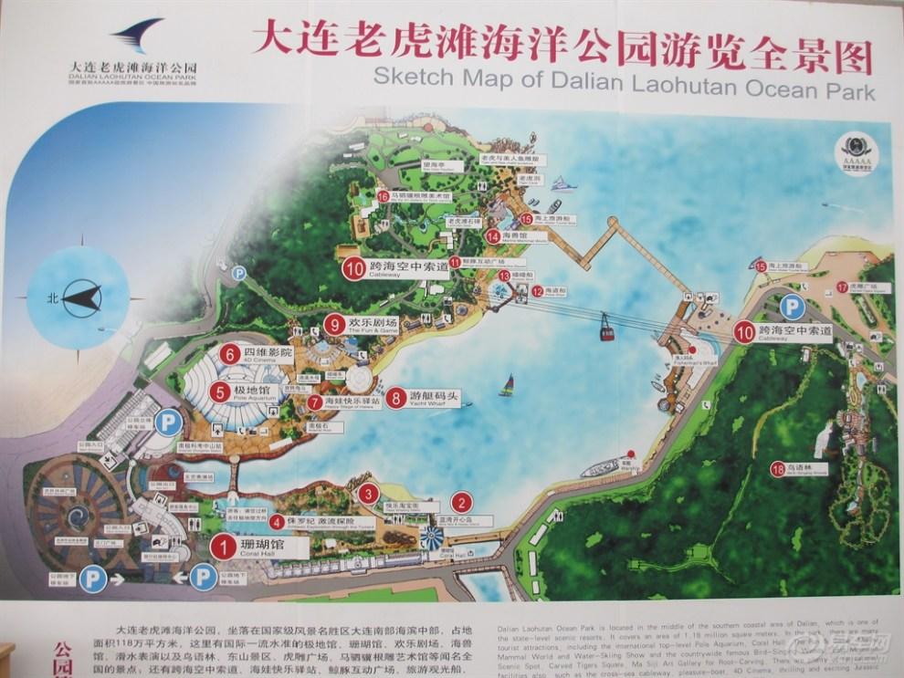 老虎滩海洋公园(一)