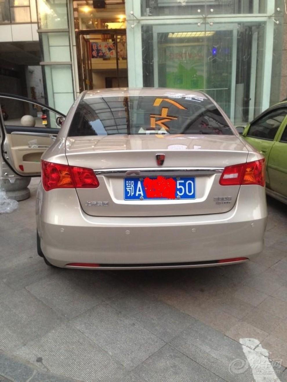 荣威350s标配定车过程高清图片