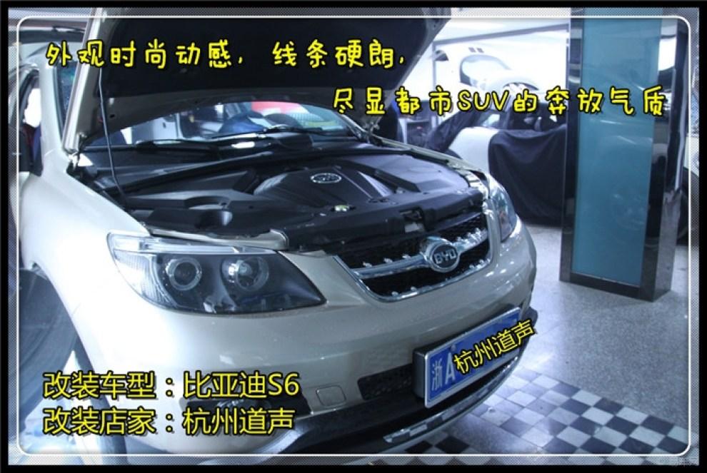 收获惊喜 比亚迪S6汽车音响改装,遇见美丽声音高清图片