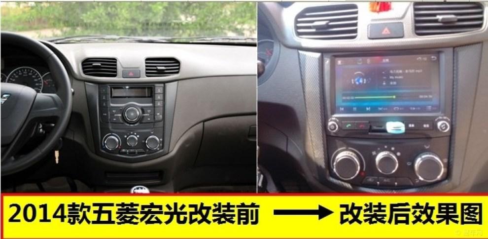 五菱宏光标准型cd机和收音机如何改成豪华型多媒体一体机.