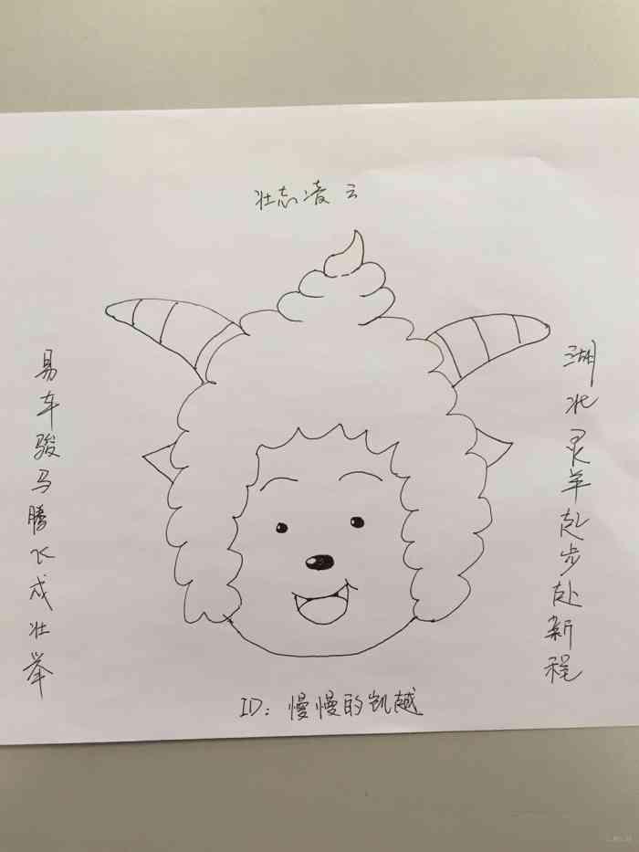 懒羊羊 简笔画 与壮志凌云对联