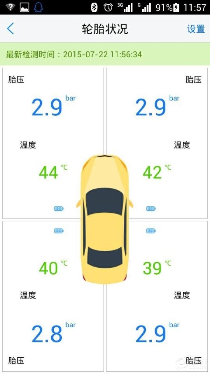【山东长安济宁逸动分会】给爱车加装胎压监测系统