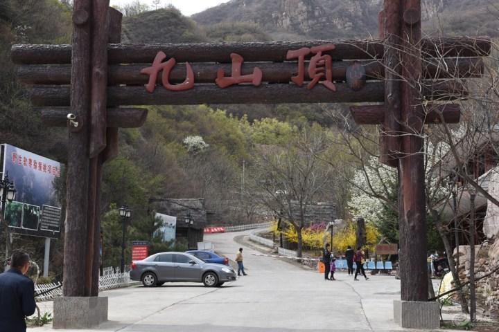 蓟县九山顶自然风景区,位于天津市蓟县最北部的塞外深山,是