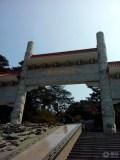 【支持瑞虎5社区】华佗山公园