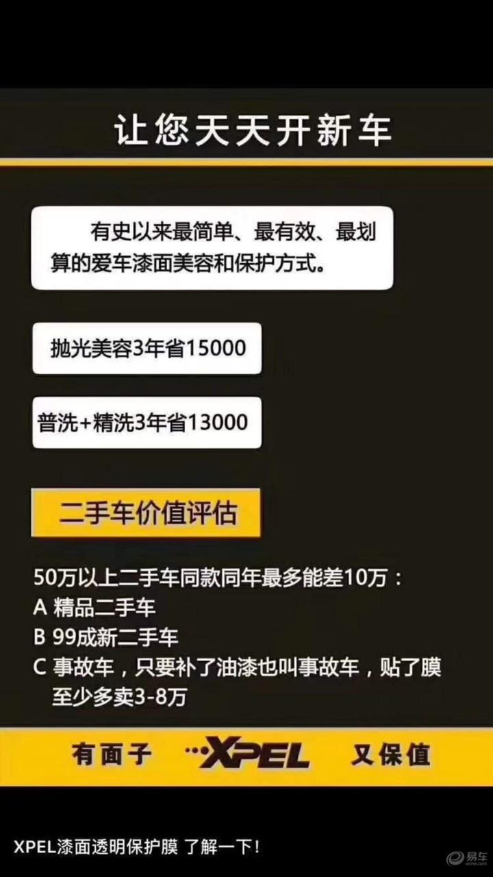 美车达广州奥迪RS6贴XPEL隐形车衣XP漆面保护膜 作