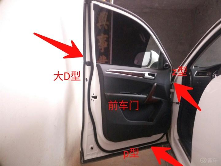 防止噪音、爱车加装密封条
