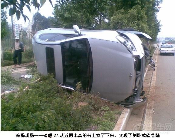 见证瑞麒g5辉煌车祸——确实nb,我信了!瑞麒g5易车会论坛高清图片