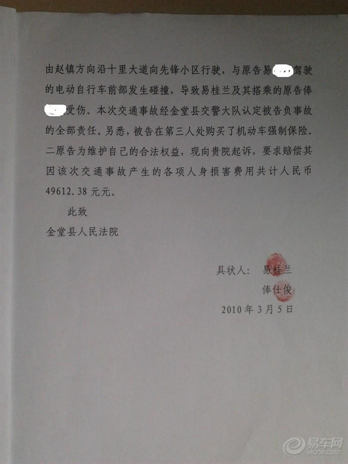 【2016交通事故起诉书】