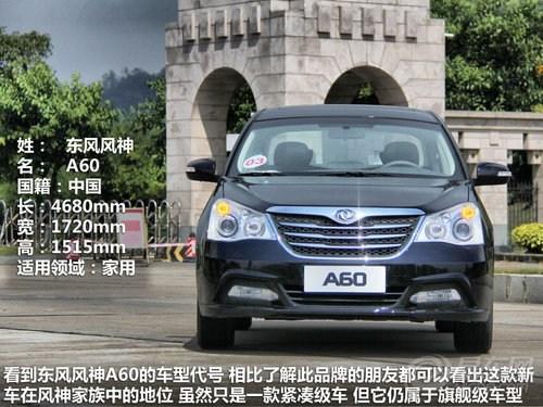 东风风神a60 汽车论坛高清图片
