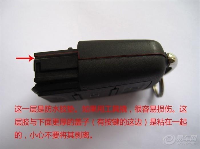 【全新速腾遥控钥匙拆解更换电池图解教程_一汽-大众金源新闻】-易车高清图片