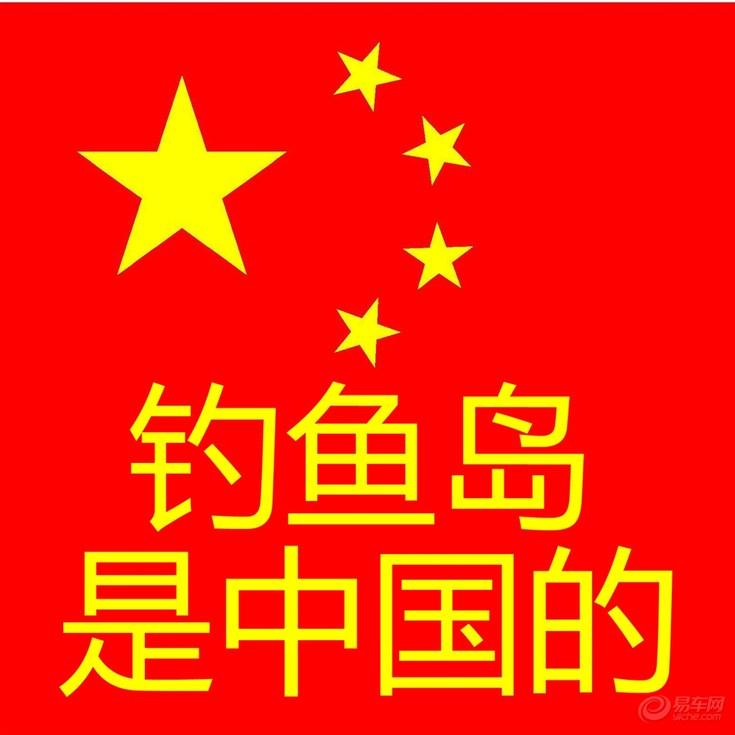【中国国旗.jpg_论坛相册