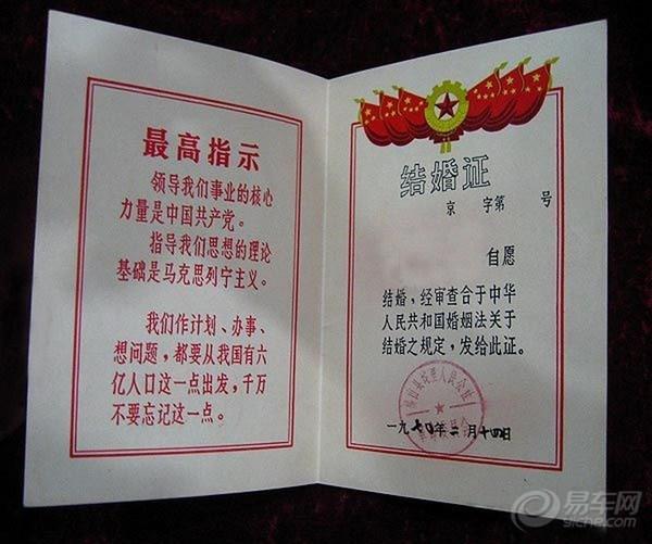 夏利论坛图片集锦 -偶然看见的七十年代的结婚证图片