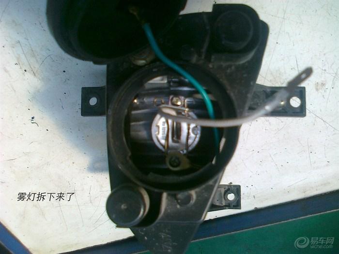 长安CX20论坛 汽车论坛 -更换雾灯 示宽灯4S店作业 附图带说明高清图片