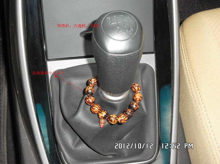 这种档位的车要是手动挡自己踩离合加档的话 汽车这种档位,怎么加