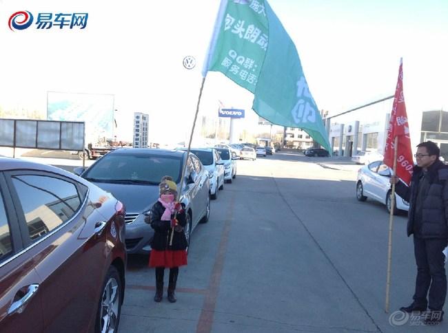 车友会特约旗手王宝贝早早的举着旗帜站在零下10度的寒风中迎接车友