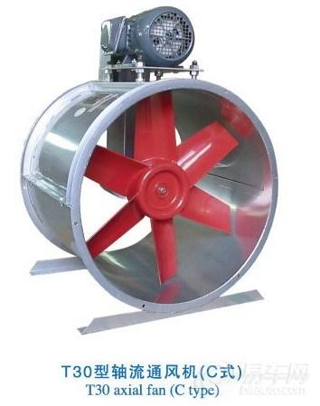 T30(C)型电机外接式轴流通风机_轴流风机_浏览相册_yangsibing68高清图片