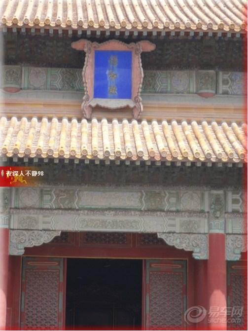 北京/故宫内保和殿