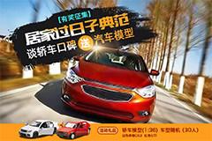 【有奖征集】 谈轿车口碑送汽车模型