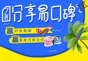 【大奖征集】写口碑 赢户外吊床/汽车公仔